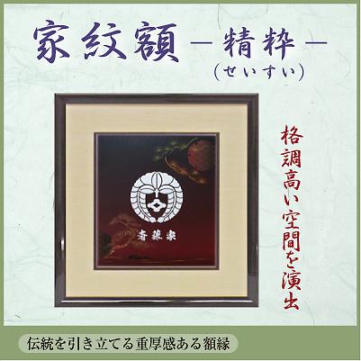 家紋色紙額 ー精粋(せいすい)ー2