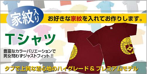 家紋Tシャツメイン