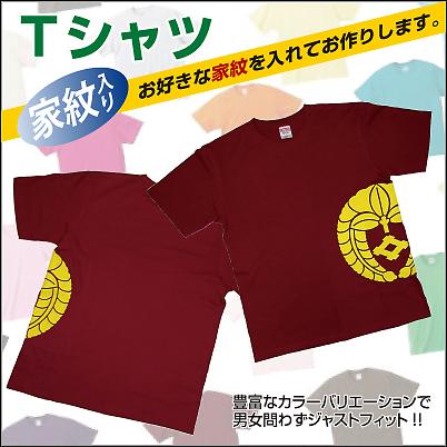 家紋Tシャツ2