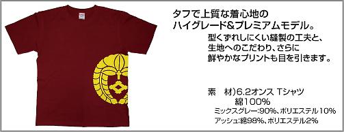 家紋Tシャツ仕様