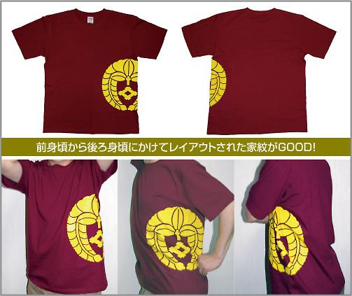 家紋Tシャツ説明1
