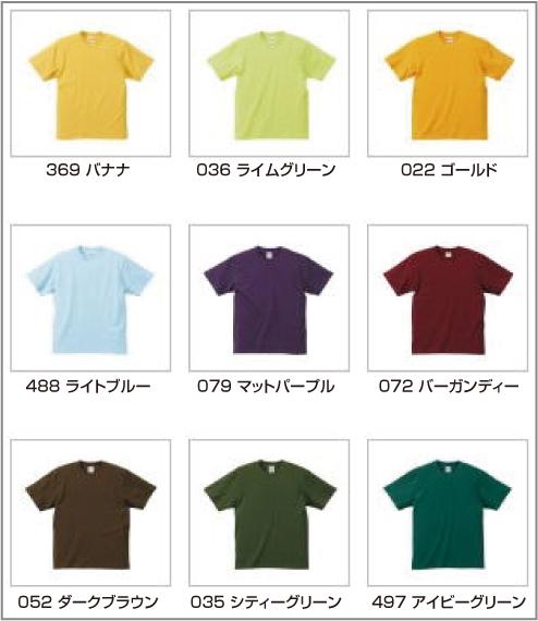 家紋Tシャツカラー3