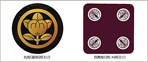 家紋コースター(縄墨)じょうぼくレイアウト形状