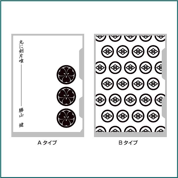 家紋入りクリアファイルデザイン4