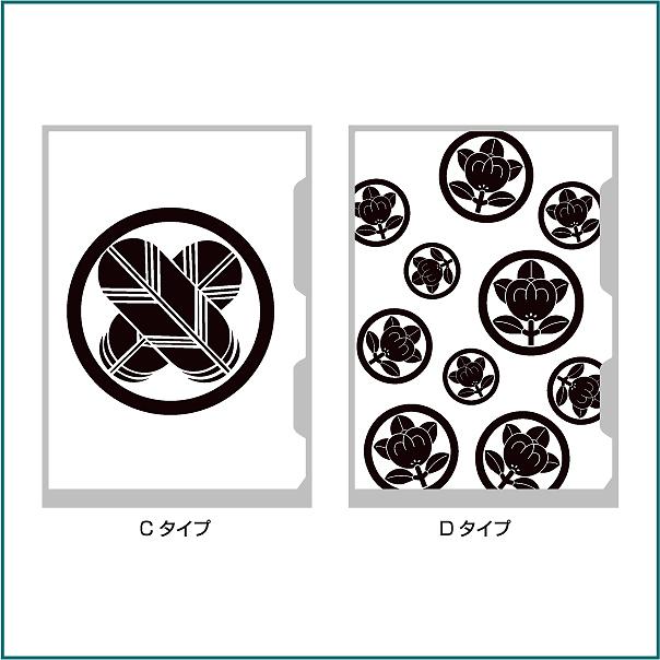 家紋入りクリアファイルデザイン3