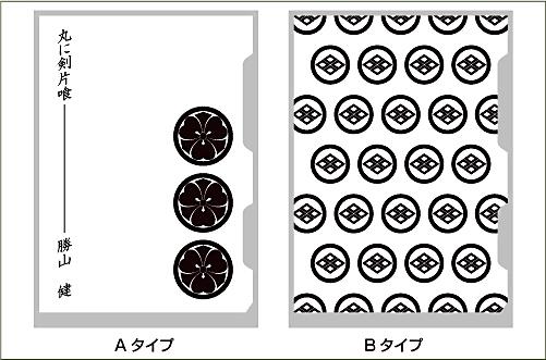 家紋入りクリアファイルデザイン2