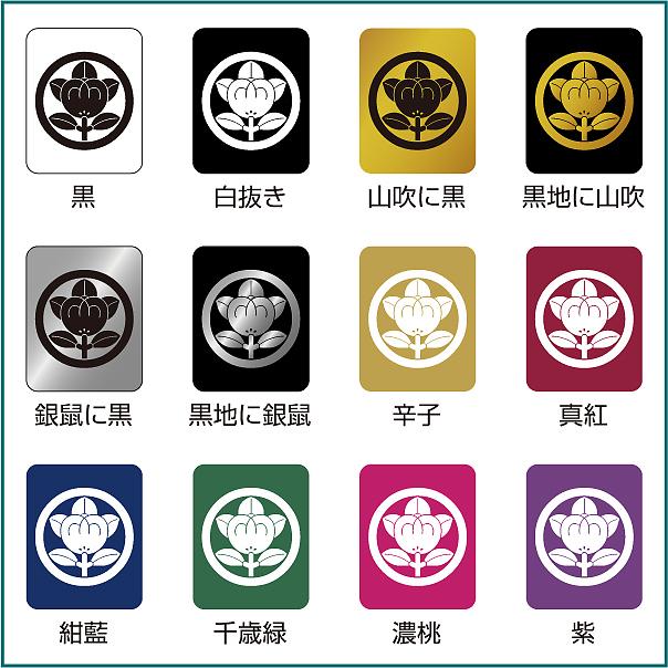 家紋入りクリアファイル印字色2