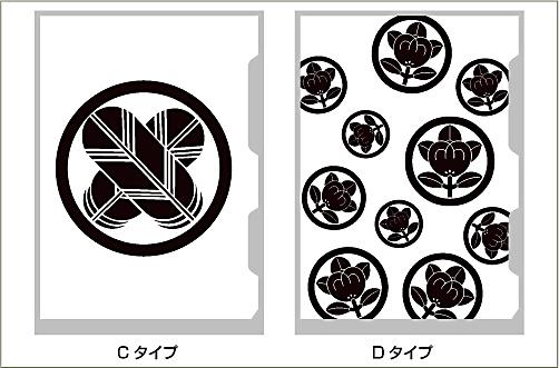 家紋入りクリアファイルデザイン1