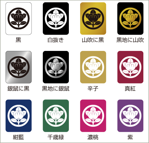 家紋入りクリアファイル印字色