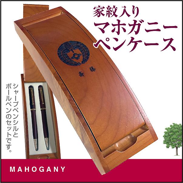家紋入りマホガニーペンケース 2