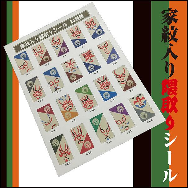 家紋入り隈取シール2