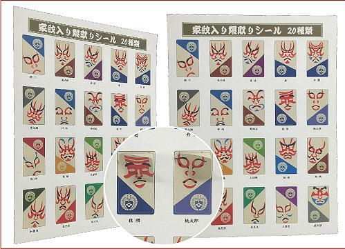 家紋入り隈取シール01