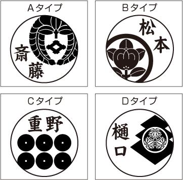 名前入り家紋印パターン
