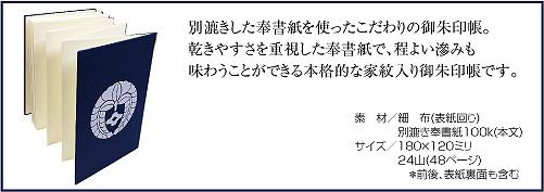 家紋入り御朱印帳(白家紋)詳細