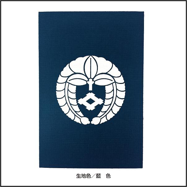 家紋入り御朱印帳(白家紋)紺色
