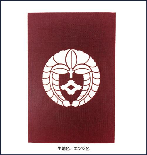 家紋入り御朱印帳(白家紋)エンジ色