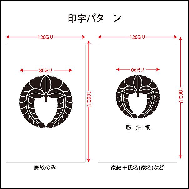 家紋入り御朱印帳(白家紋)サイズ表2