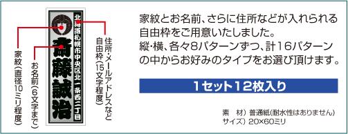 家紋入りシール詞(ことば仕様