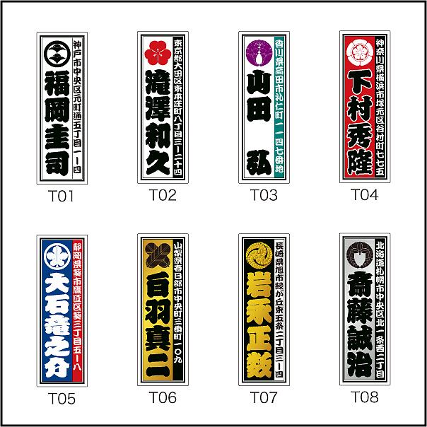 家紋入りシール詞(ことばデザインタイプ3