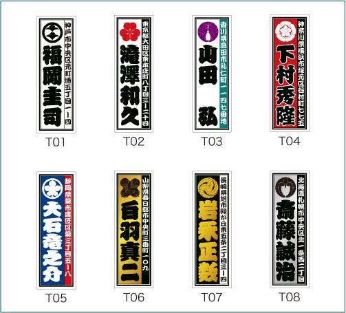 家紋入りシール詞(ことばデザインタイプ2
