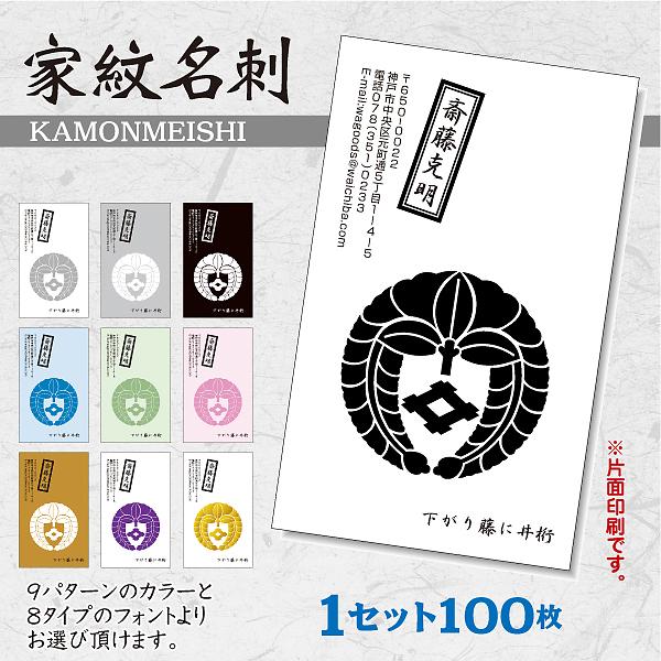 家紋名刺(T01)01