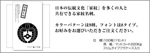 家紋名刺(T01)仕様