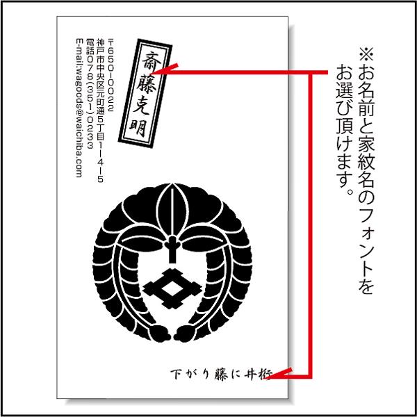 家紋名刺(T01)名入れ説明