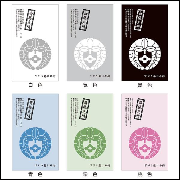 家紋名刺(T01)デザイン05