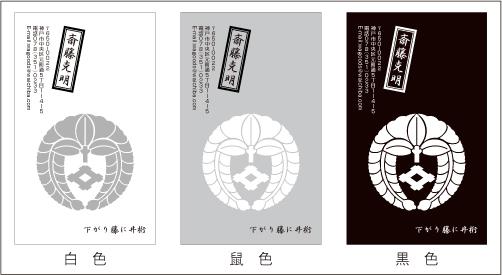 家紋名刺(T01)デザイン03