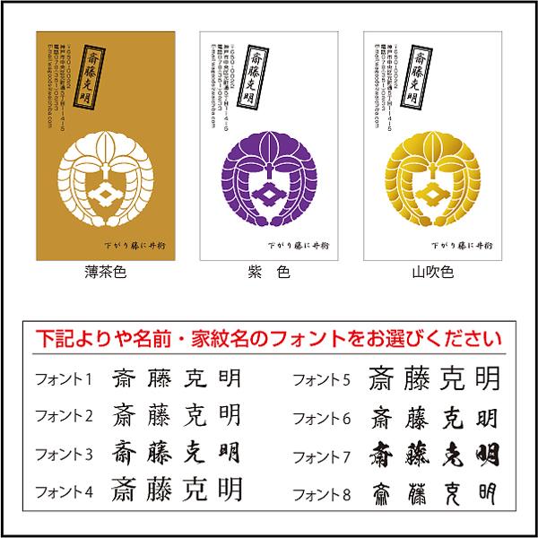 家紋名刺(T01)デザインとフォント