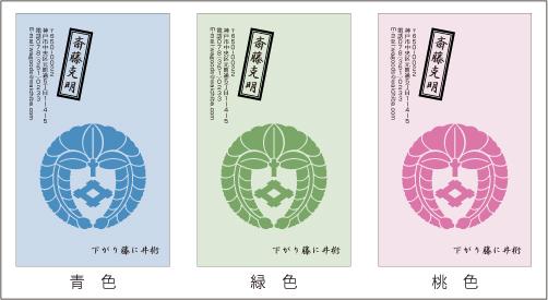 家紋名刺(T01)デザイン2