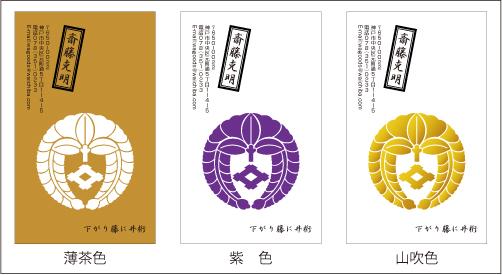 家紋名刺(T01)デザイン1
