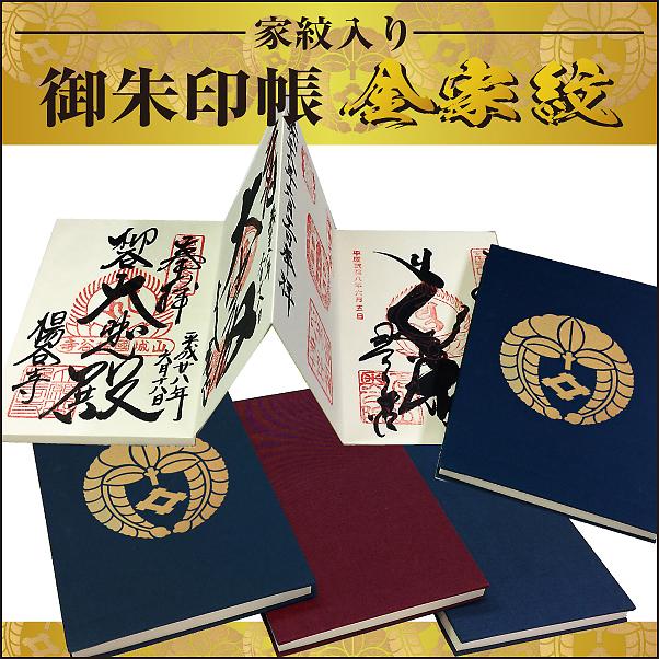 家紋入り御朱印帳(金家紋)2