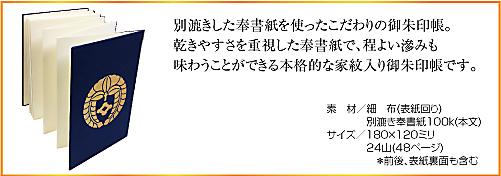 家紋入り御朱印帳(金家紋)詳細