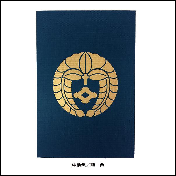 家紋入り御朱印帳(金家紋)紺色2