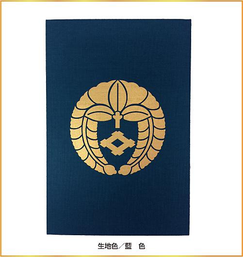 家紋入り御朱印帳(金家紋)紺色1