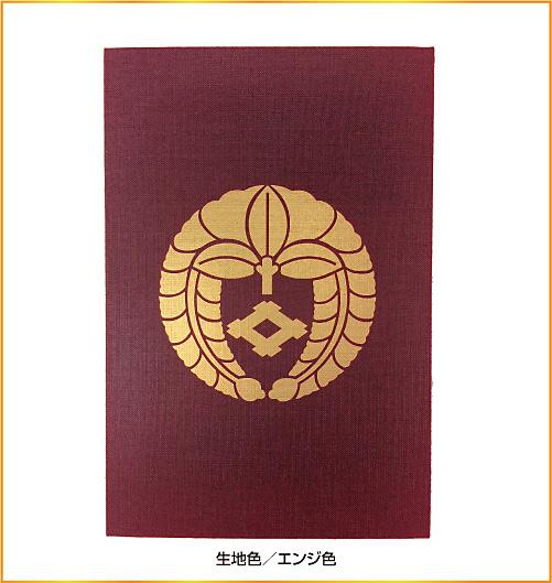 家紋入り御朱印帳(金家紋)えんじ色