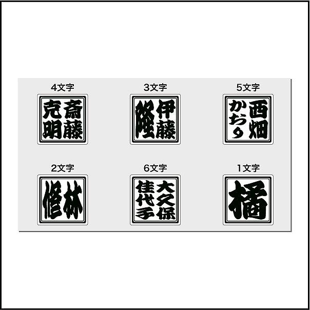 家紋四角札ホルダー33名前の文字数2