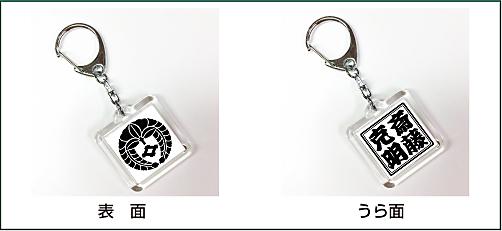 家紋四角札ホルダー33取り付け金具1
