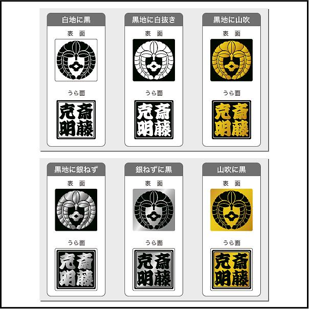 家紋四角札ホルダー33デザインタイプ6