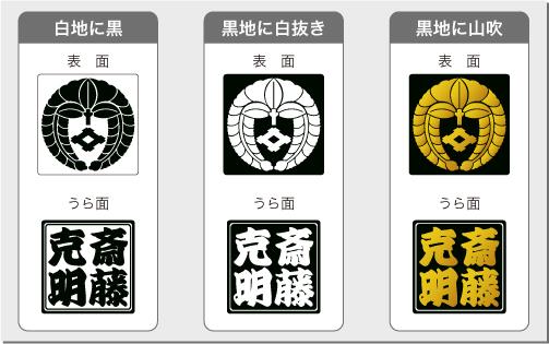 家紋四角札ホルダー33デザインタイプ4