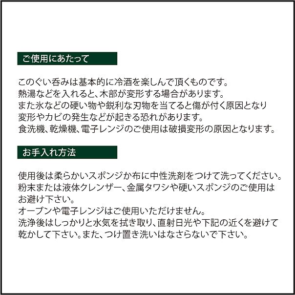 家紋入り秋田杉ぐい呑み取り扱い方3