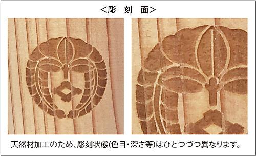 家紋入り秋田杉ぐい呑み彫刻写真