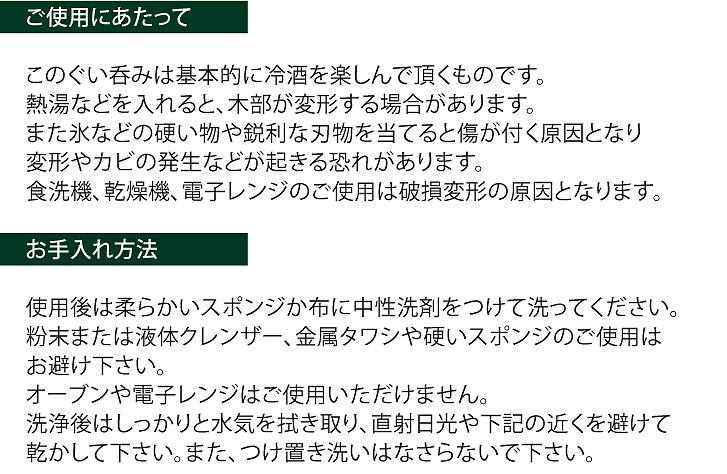 家紋入り秋田杉ぐい呑み取り扱い方1
