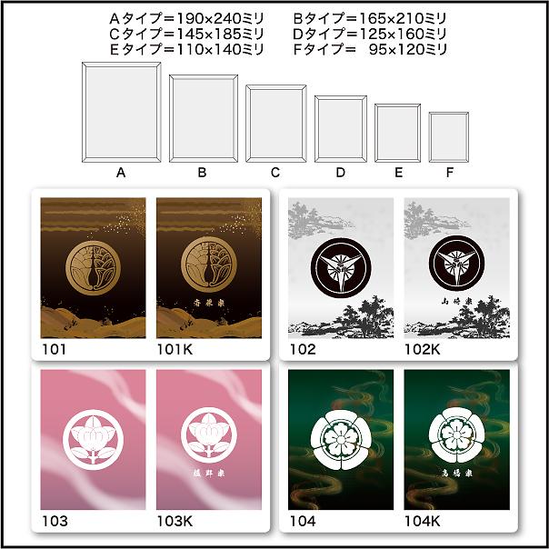 家紋楯(和凛)かりんデザイン11
