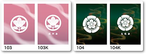 家紋楯(和凛)かりんデザイン7