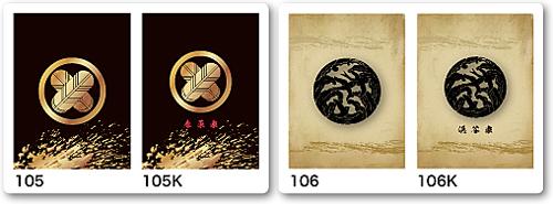 家紋楯(和凛)かりんデザイン6