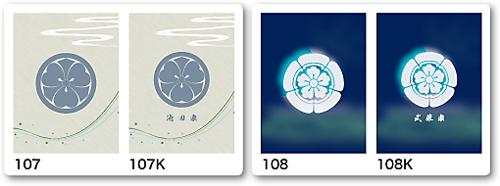 家紋楯(和凛)かりんデザイン5