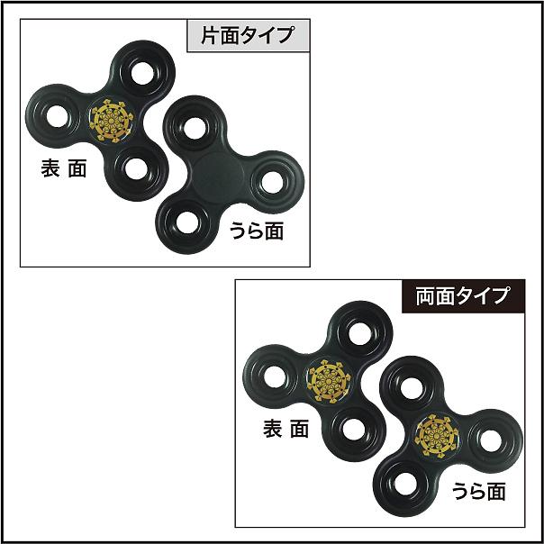 家紋ハンドスピナー商品タイプ2