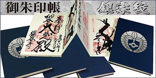 家紋入り御朱印帳(銀家紋)メイン